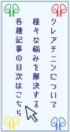 【クレアチニンに関する悩み/目次】